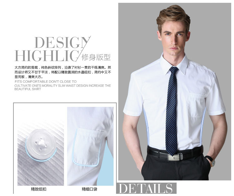 西安森瑞仕商务短袖衬衣款式